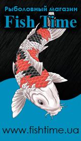 Рыболовный магазин FishTime.ua